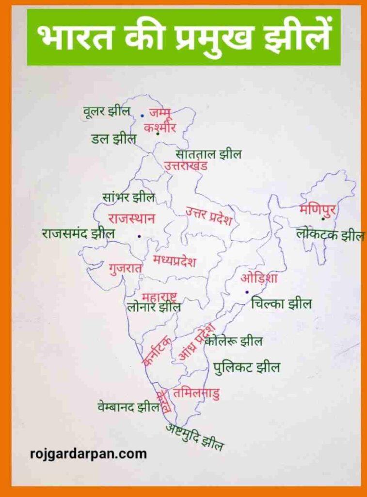 भारत की प्रमुख झीलें एवं संबंधित स्टेट
