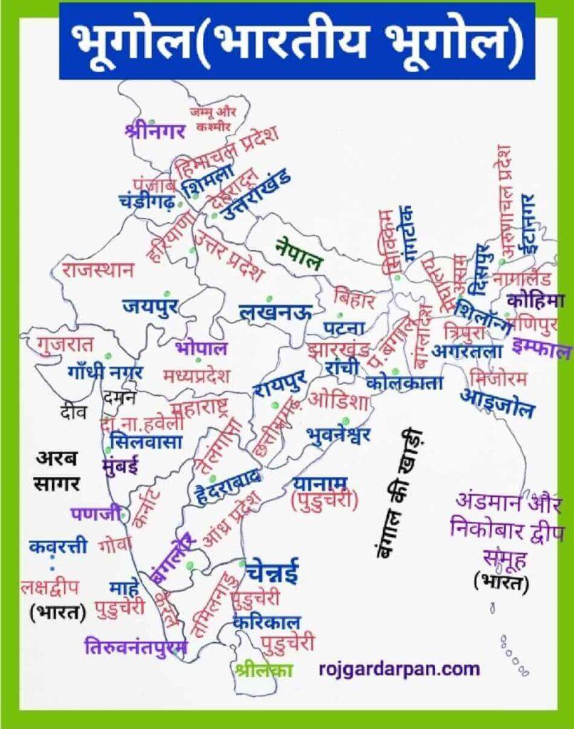 भारत की अवस्थिति एवं विस्तार | भूगोल (भारतीय भूगोल )