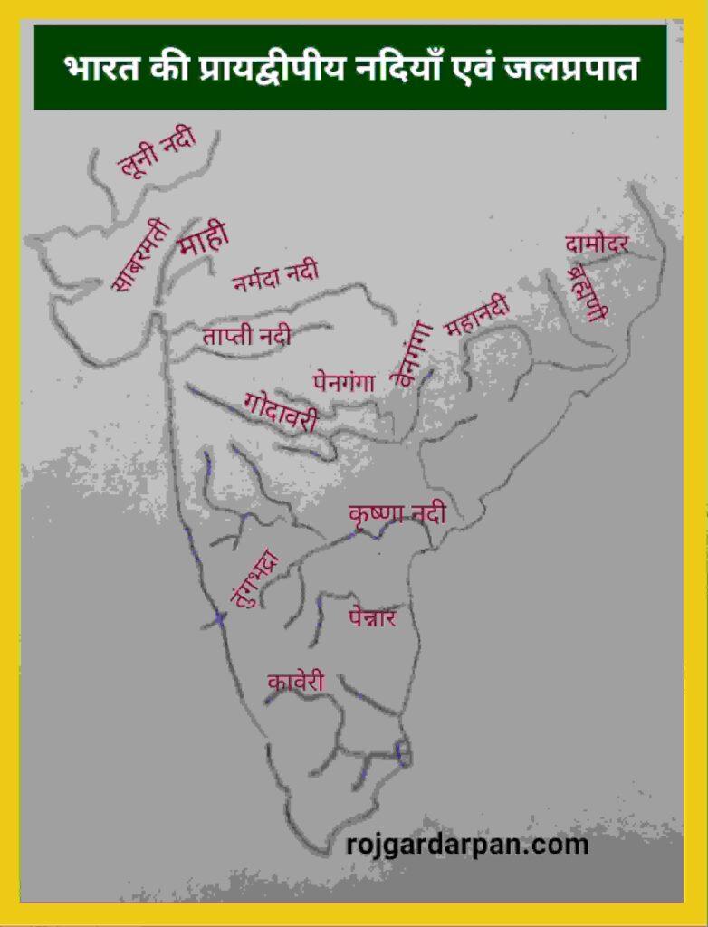 भारत-की-प्रायद्वीपीय-नदियाँ-एवं-जल-प्रपात