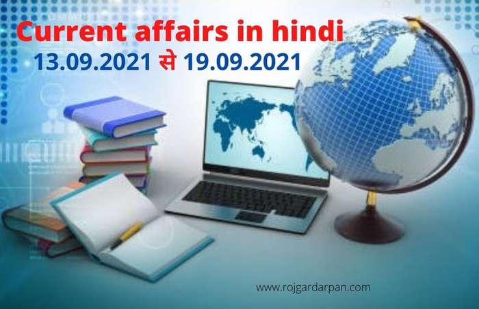 Current affairs in hindi [ rojgardarpan]
