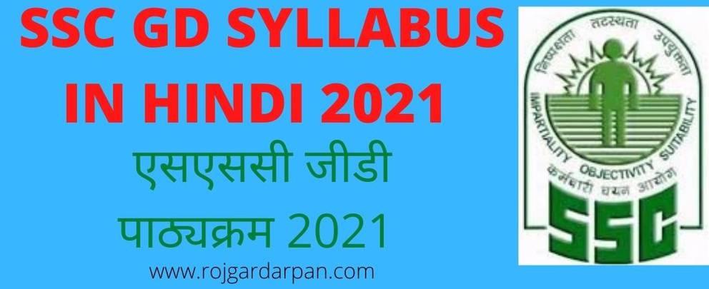SSCGD Syllabus in hindi 2021