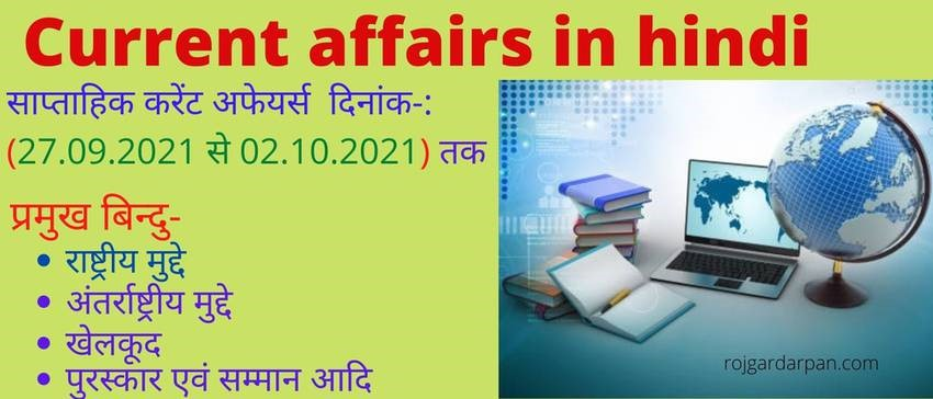 Current affairs in hindi with rojgardarpan